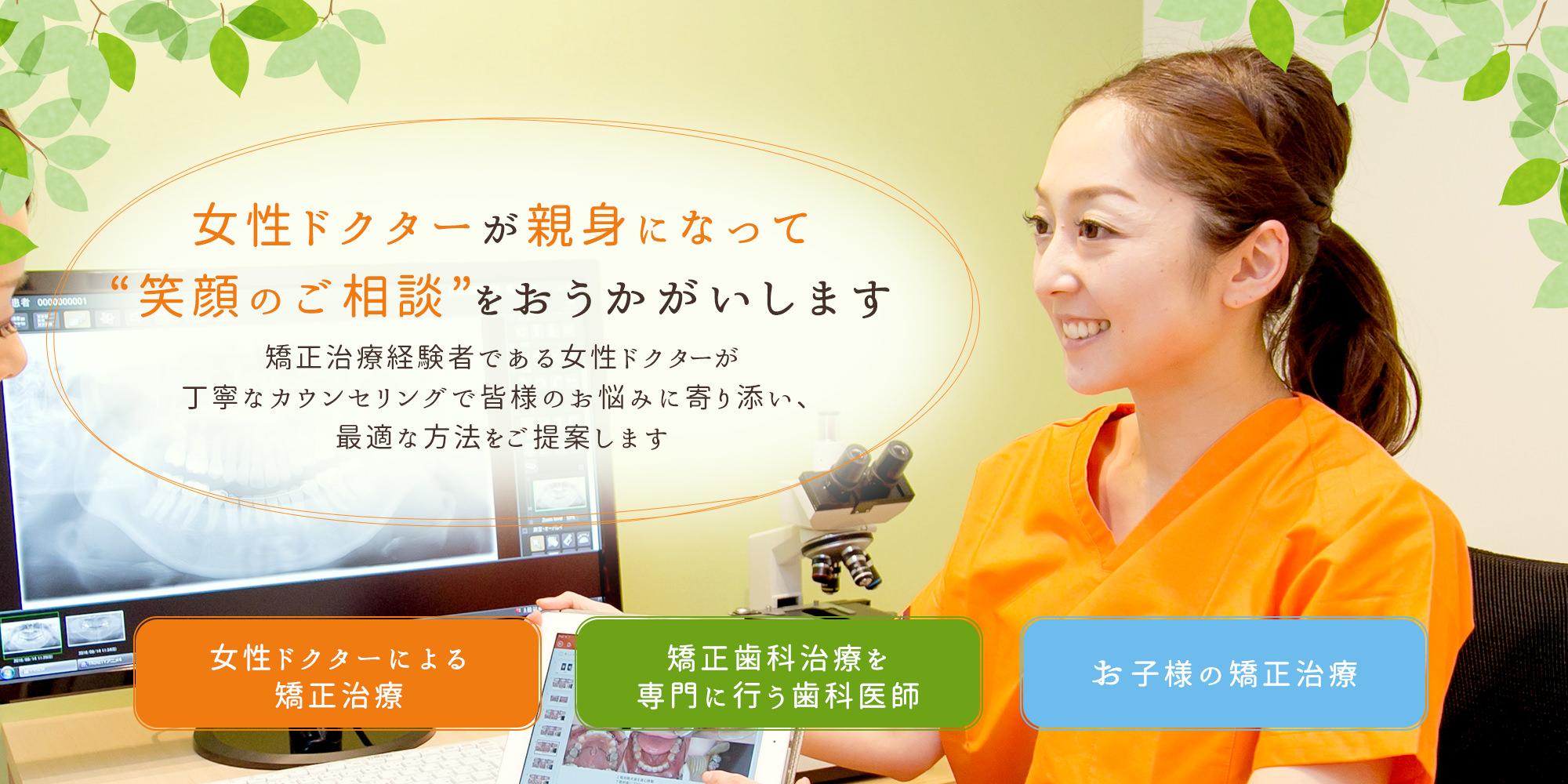"""女性ドクターが親身になって """"笑顔のご相談""""をおうかがいします"""